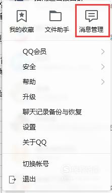 如何看认识QQ好友具体多少天了